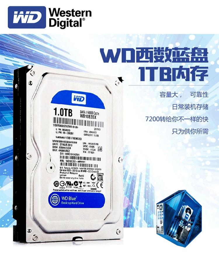 西部数据 wd10ezex 1tb硬盘 顺丰包邮!